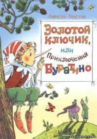 Викторина по сказке А.Н.Толстого « Золотой ключик или приключения Буратино»
