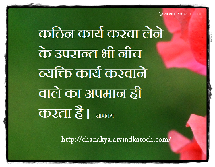 Chanakya, Hindi Thought, Humiliate, insidious,