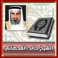 تحميل القران الكريم بصوت القارى خالد القحطاني Download Quran Reader Khalid Al Qahtani mp3