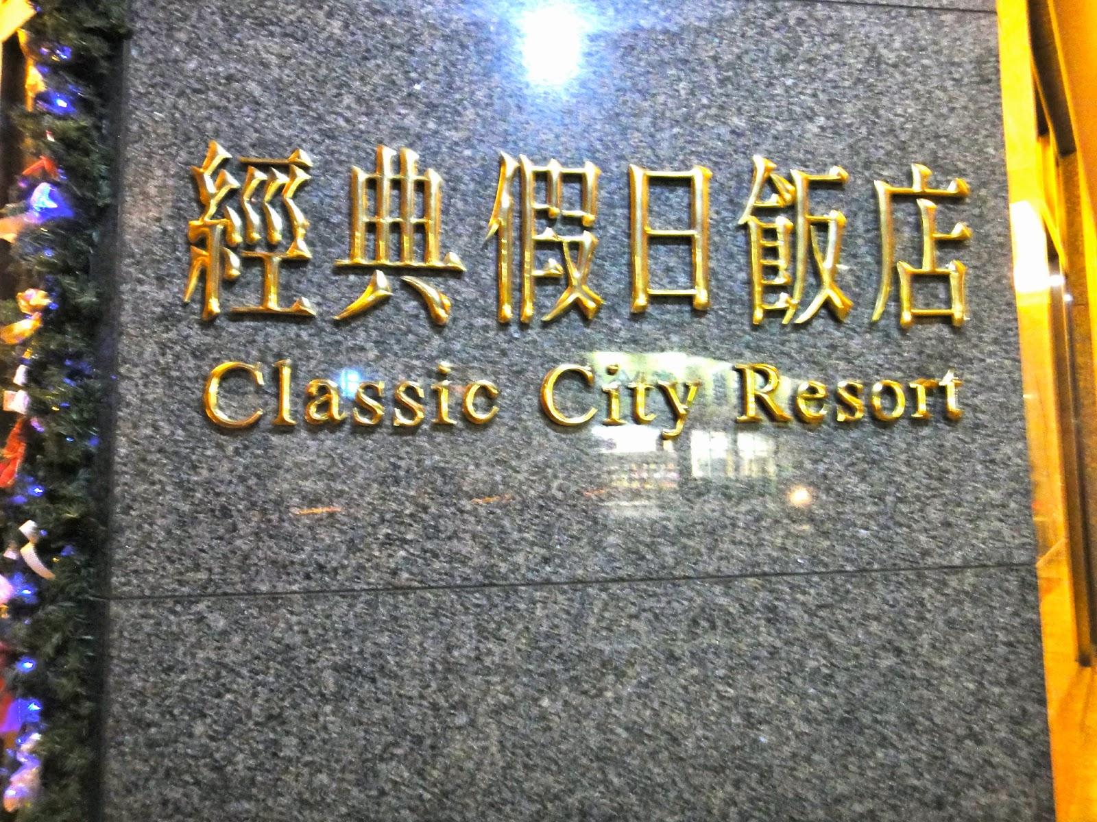 Classic City Resort Hotel Hualien Taiwan