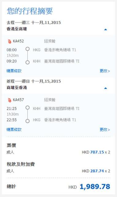 香港飛高雄(2人同行) 每人HK$707(連稅HK$995)