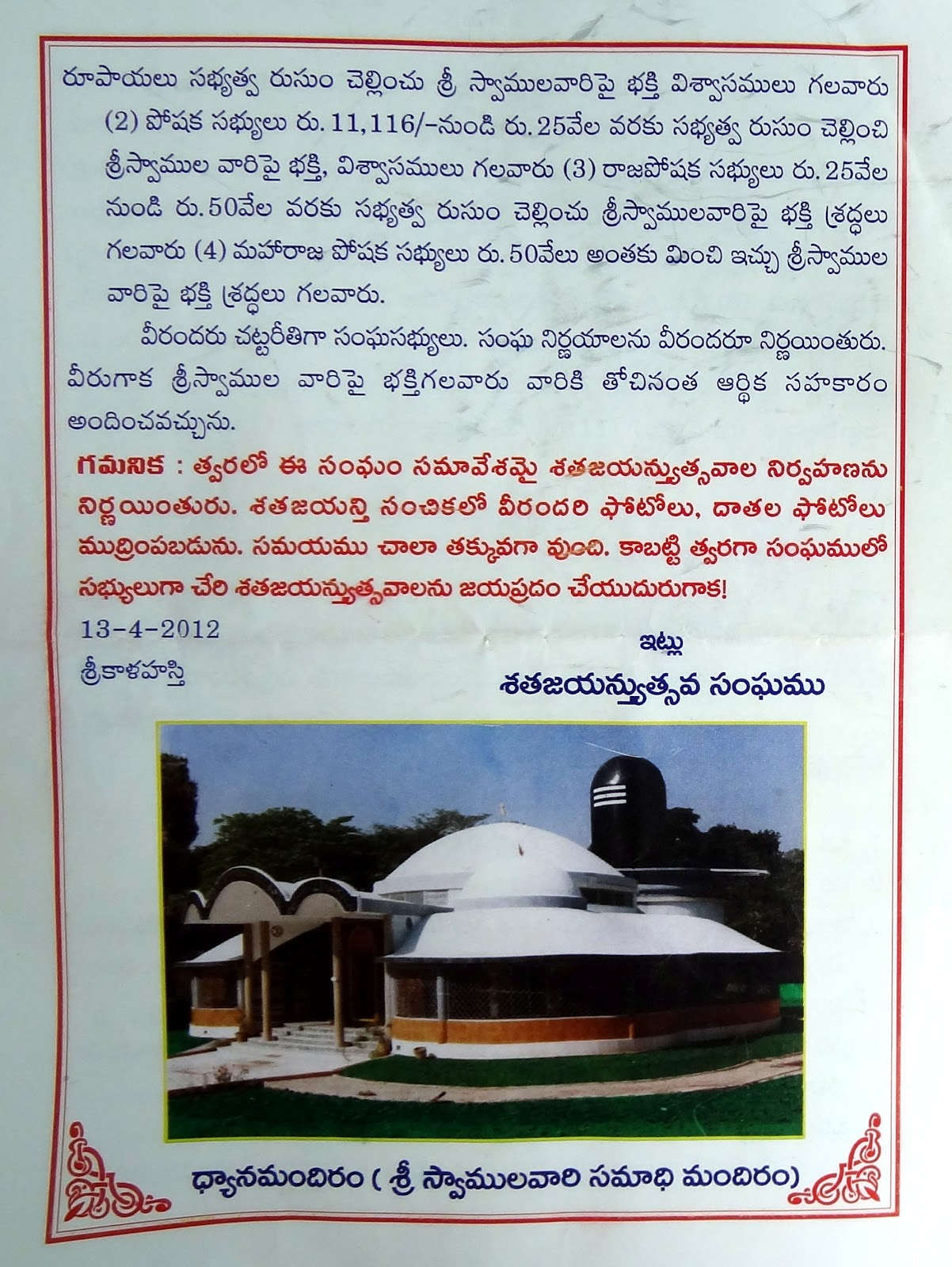 free download program bhagavad gita malayalam pdf