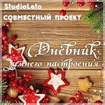 """СП """"Дневник зимнего настроения"""""""