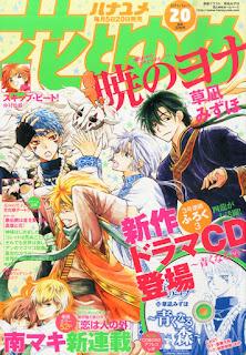 Edição 20 da revista Shoujo Hana to Yume. Capa: Akatsuki no Yona