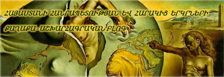 Հայաստանի Հանրապետության և հարակից երկրների քաղաքա-աշխարհագրական բլոգ