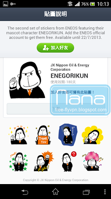 flyvpn freetrial japan vpn 日本免費試用跨區貼圖 エネゴリくん