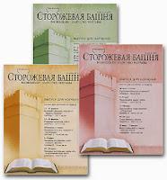 Журнал Сторожевая Башня