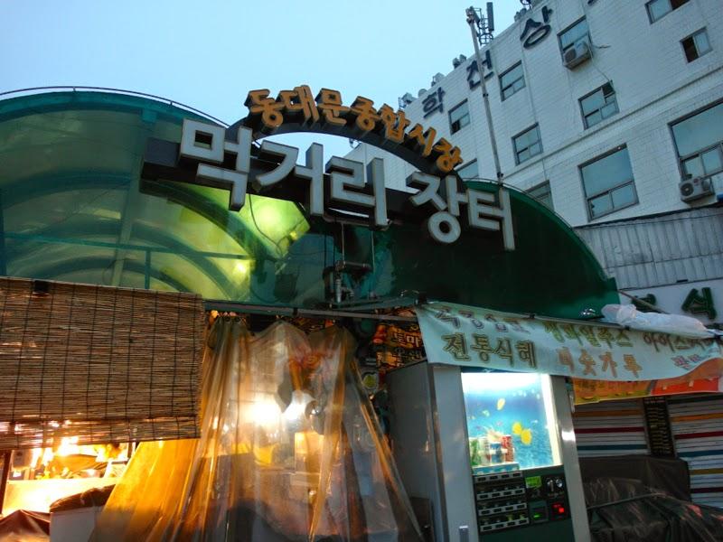 Ewha Summer Studies Dongdaemun Grilled Fish Street Seoul South Korea lunarrive travel blog