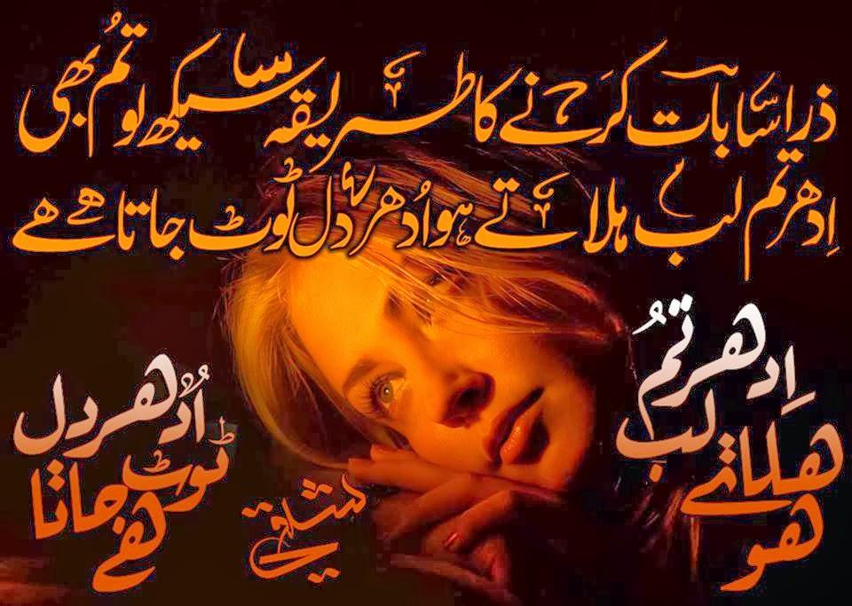 Killer Love Hurts Poetry for Sad Aashiqs Shayari bundles | Urdu ...