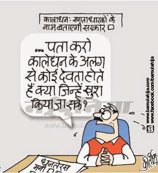 black money cartoon, dhanteras cartoon, diwali cartoon, corruption cartoon, corruption in india, cartoons on politics, indian political cartoon