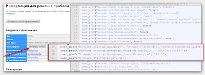 изменение файла prefs.js в 15-й Мозилле