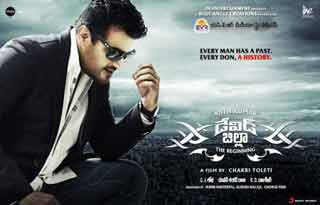 David Billa Movie Songs