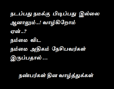 Nanbargal Thina Valthugal (Friendship Day) in Tamil