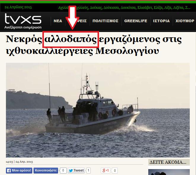 http://tvxs.gr/news/ellada/nekros-allodapos-ergazomenos-stis-ixthyokalliergeies-mesologgioy