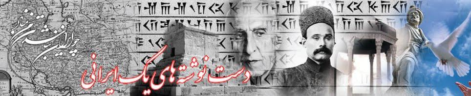 دست نوشته هاي يك ايراني