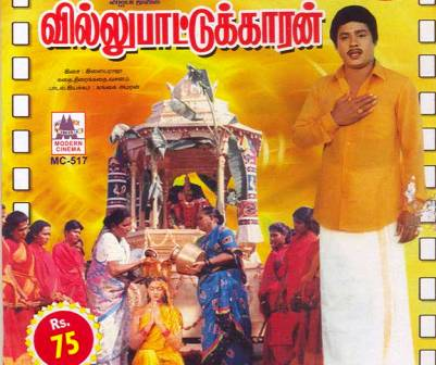Watch Villu Pattukaran (1992) Tamil Movie Online