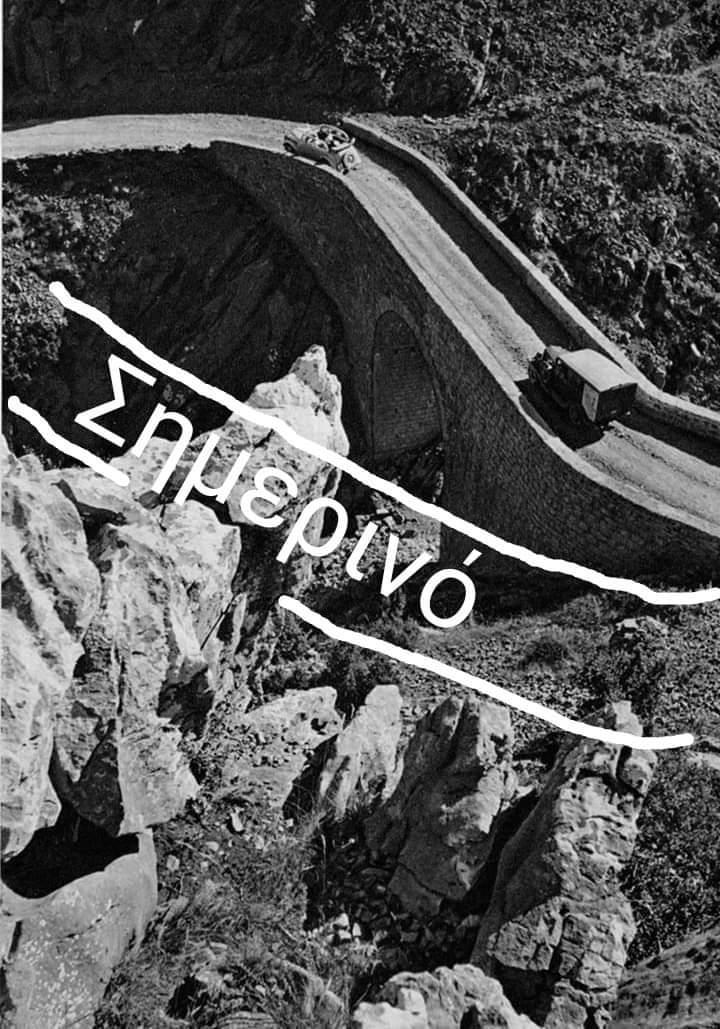 Παλιό γεφύρι Σγούρνας. Η ανάδειξη ενός σπουδαίου γεφυριού