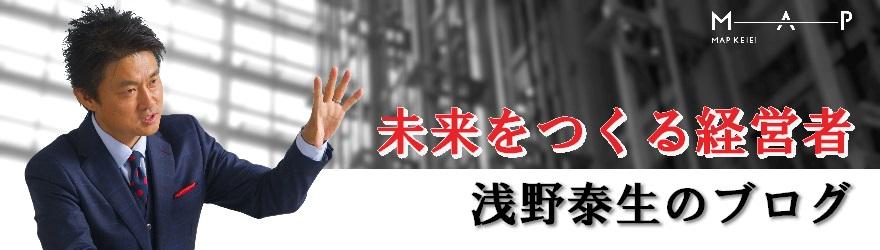 未来をつくる経営者 浅野泰生のブログ