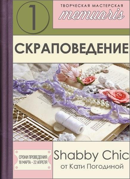 http://memuaris.blogspot.ru/2014/03/shabby-chic-2.html
