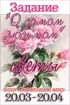 """+++Задание """"О самом любимом! Цветы"""" до 20/04"""