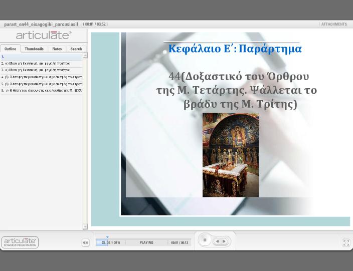 http://ebooks.edu.gr/modules/ebook/show.php/DSGL-A106/116/903,3370/Extras/Html/kef6_en44_eisagogiki_parousiasil_popup.htm