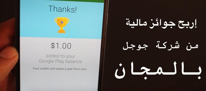 تعرف على طريقة بسيطة جدا  تجعلك تربحك جوائز مالية من شركة جوجل