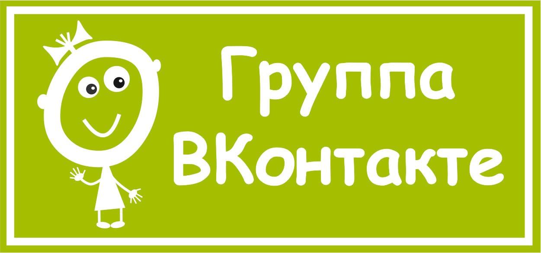Я есть ВКонтакте