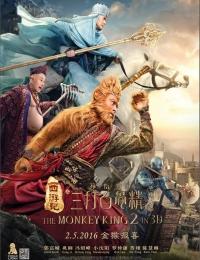 The Monkey King 2 | Bmovies