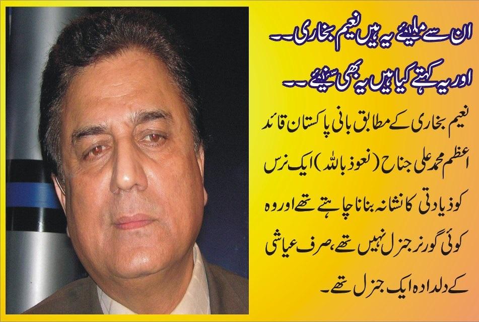 zardari funny essay in urdu bilawal bhutto zardari funny intresting urdu speech bilawal bhutto zardari funny intresting urdu speech bilawal bhutto zardari funny intresting urdu.