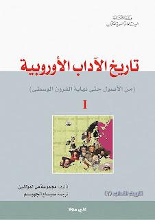 حمل كتاب تاريخ الآداب الأوروبية - كتاب غربيون ( 3 مجلدات )