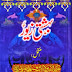 Bahishti Zewar in Urdu