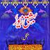 Bahishti Zewar in Urdu