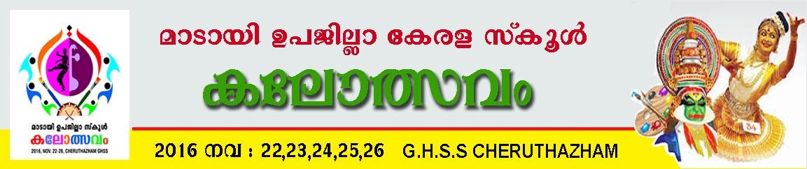 മാടായി ഉപജില്ലാ സ്കൂൾ കലോത്സവം 2016