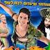 כרטיסים לפיטר פן - חנוכה 2012/2013