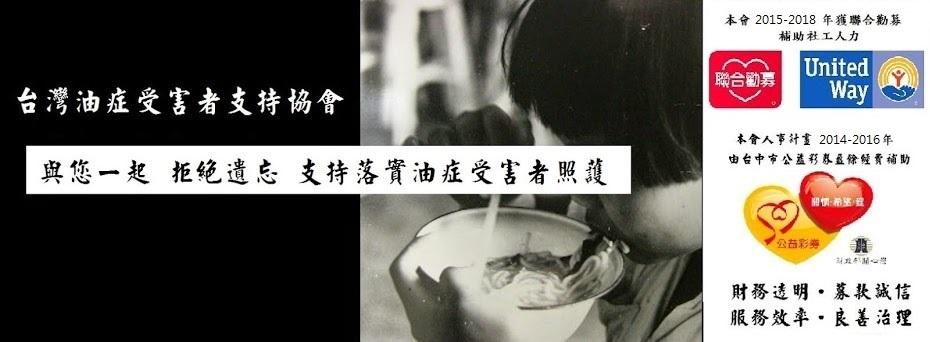 社團法人台灣油症受害者支持協會