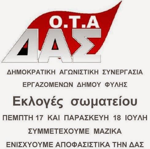 Η διακήρυξη της παράταξης ΔΑΣ για τις εκλογές του Σωματείου Δήμου Φυλής