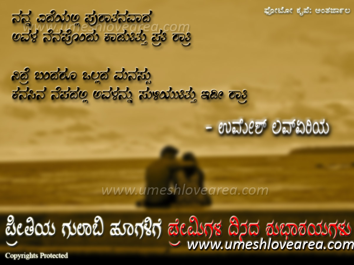 Gallery images and information: Kannada Love Feeling Kavanagalu