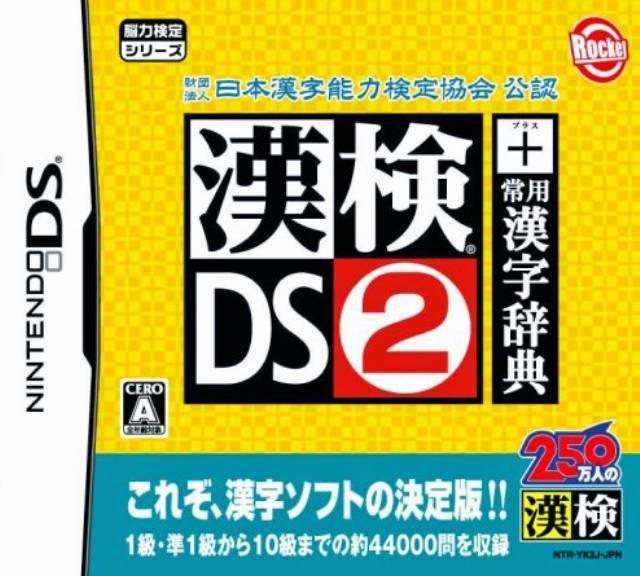 Kanji Kentei DS Game Learning Kanji