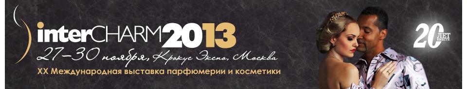 interSHARM, interSHARM 2013