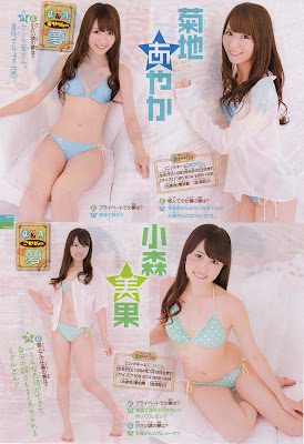 AKB48 Watarirouka Hashiritai 7 Bikini