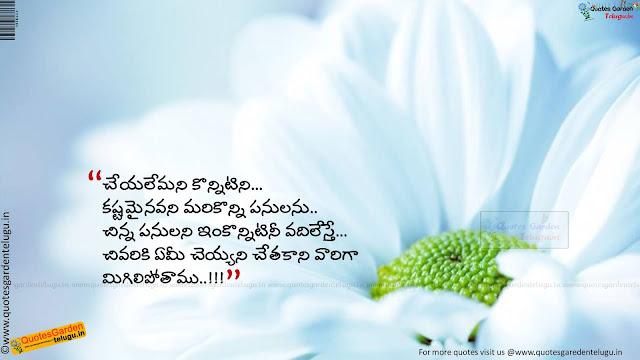 Attitude change quotes in telugu