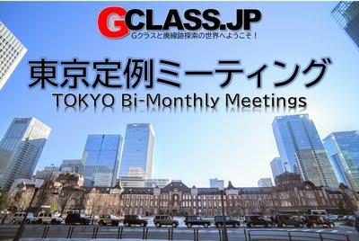 Tokyo Bi-monthly Meeting