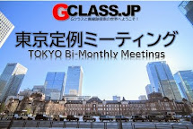 [11/07]Tokyo Bi-monthly Meeting