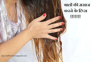 Tips for Hair Massage