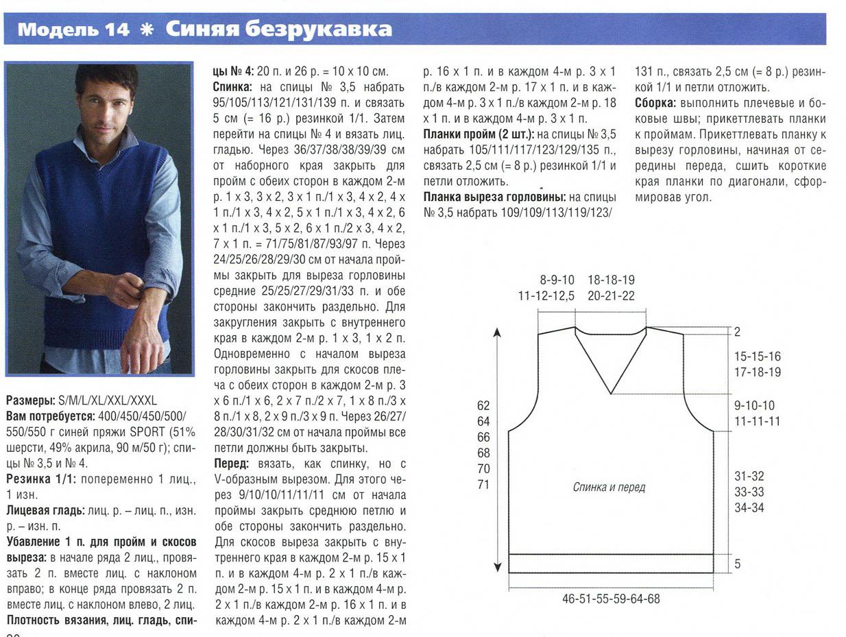 Вязаные жилеты для мужчин (модели с описанием) Вязание
