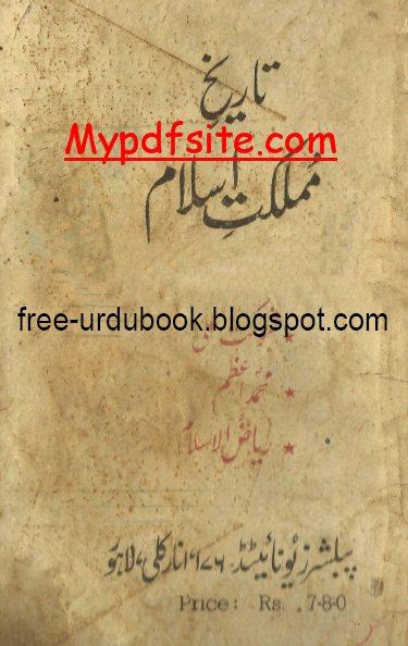 Tareekh Mumlkat-e-Islami