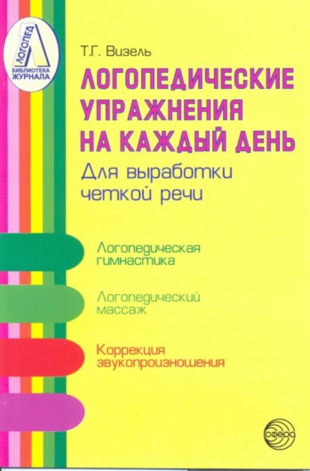 Книги по логопедии скачать бесплатно
