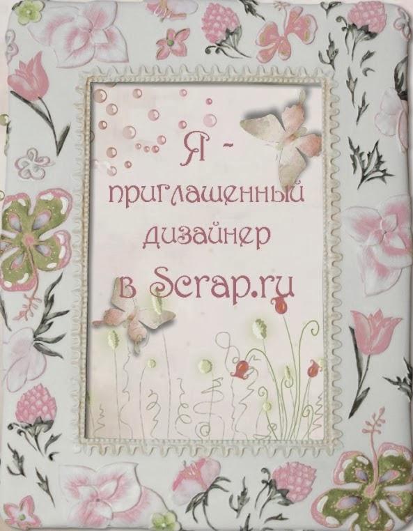 ПД в Scrap.ru