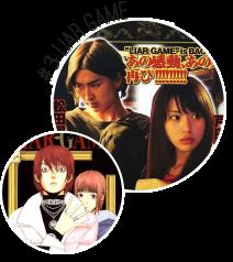 Akyama, Shota Matsuda, liar game, Nao Kanzaki, Erika Toda, drama, japanese, manga