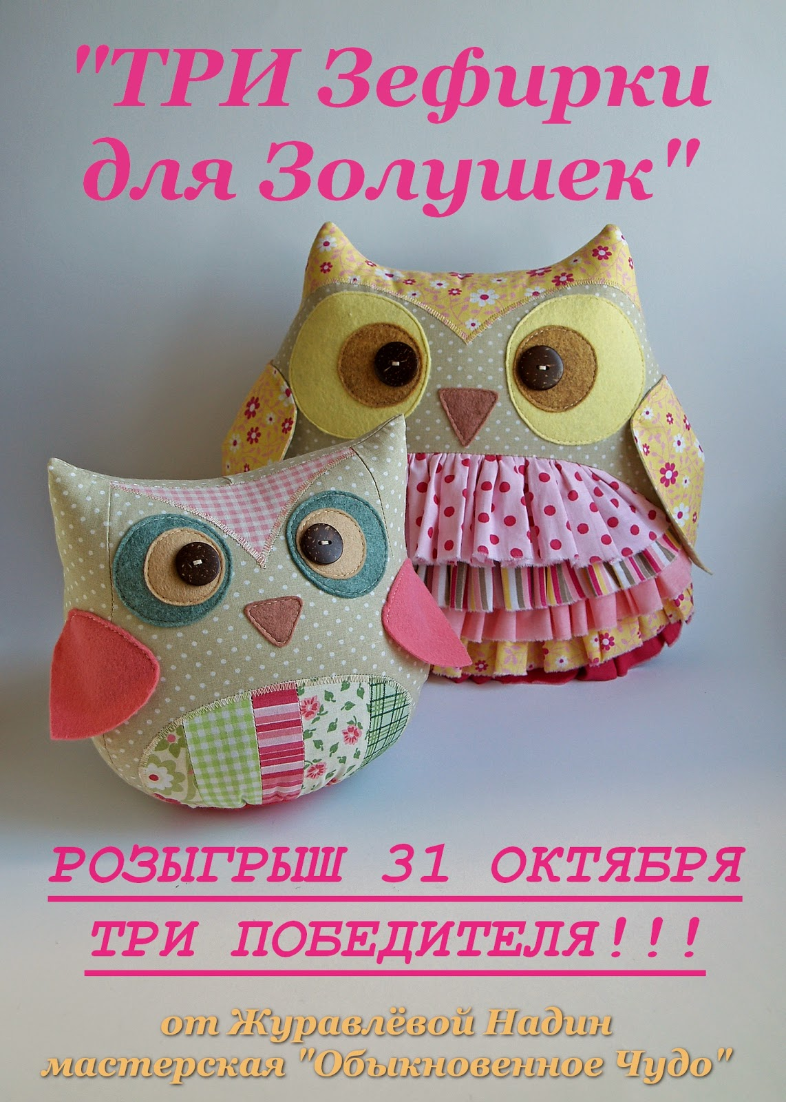 owl, candy,  Giveaway, textiles, handmade, beautiful photo